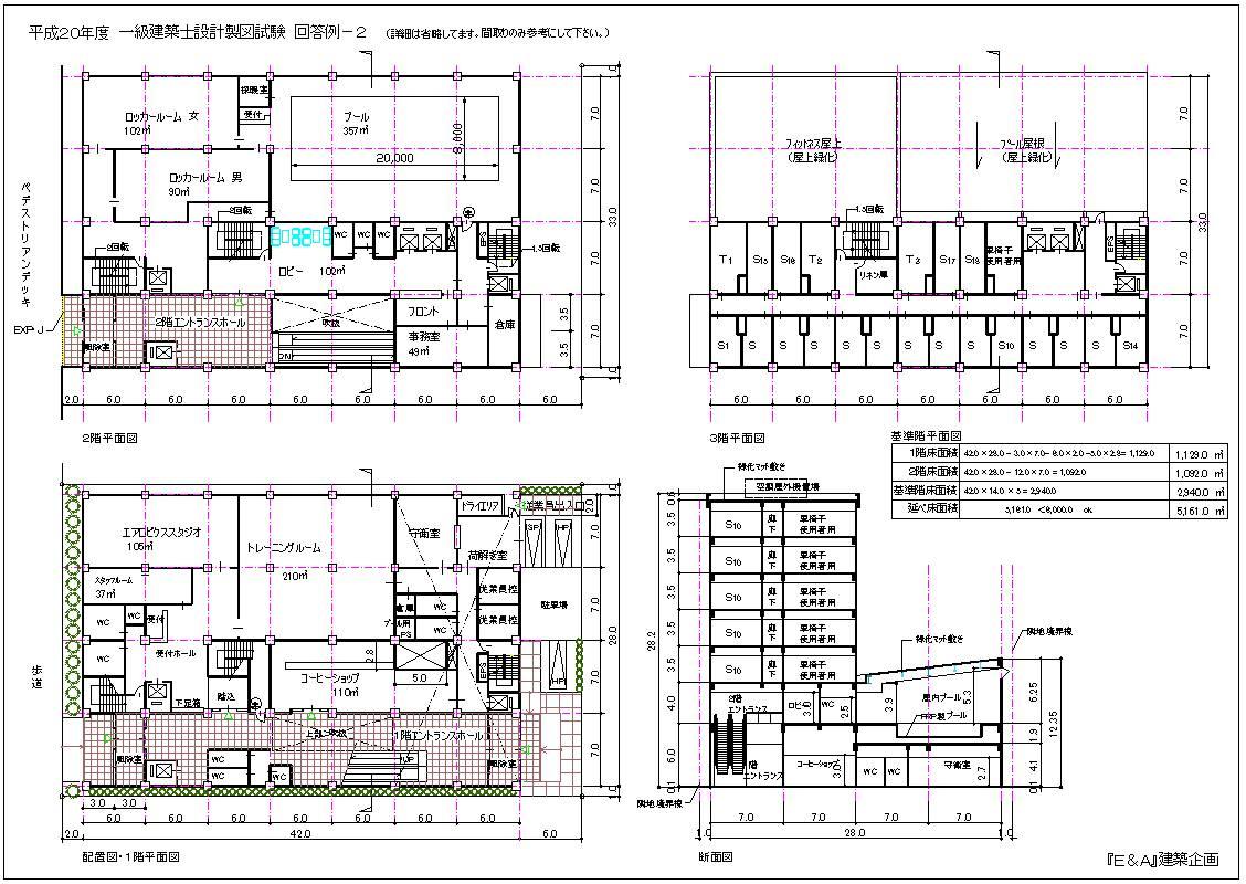 H20年度一級建築士製図試験解答